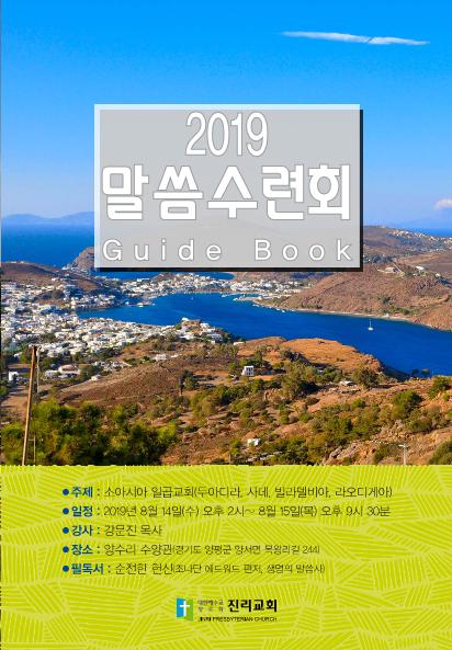19진리교회가이드북표지_11.png